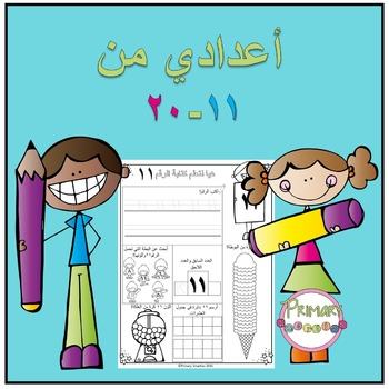 أعدادي من ١١-٢٠   (All about numbers from 11-20 in Arabic)
