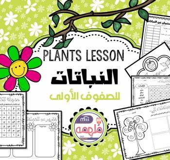 ِAll about plants - أنشطة وحدة النباتات