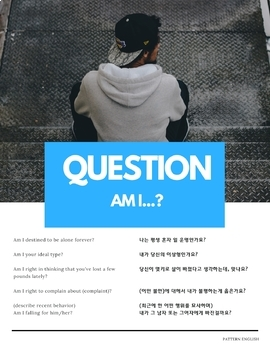 """Am I"" Present Simple 'Be' verb Pattern English (w Korean translation)"