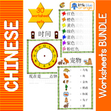 ++BUNDLE++ 30 Beginner Mandarin Chinese Worksheet sets