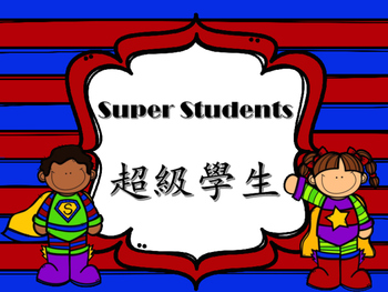 Behavior Chart in Chinese and English 中英文行为表(繁体)