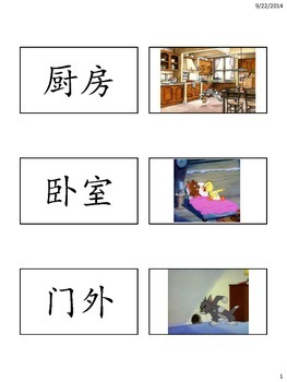 小猫在哪里 词汇记忆游戏卡片 Better Chinese Supplement Activity