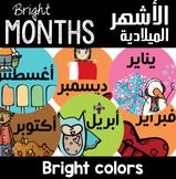 الأشهر الميلادية - Bright months