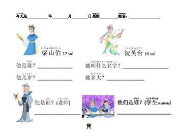 电影梁祝 Butterfly Lovers movie worksheet