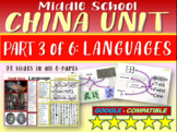 *** CHINA!!! (PART 3: LANGUAGES) Highly visual engaging, 93-slide PowerPoint