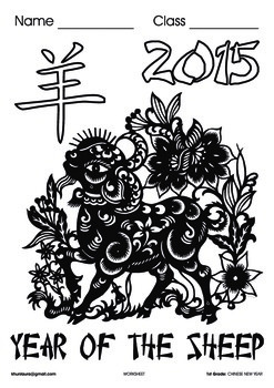 # Chinese New Year 2015 ESL Lesson for 1st Grade
