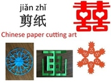 剪纸 Chinese paper cutting art - 花 flower