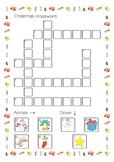 # Christmas Crossword