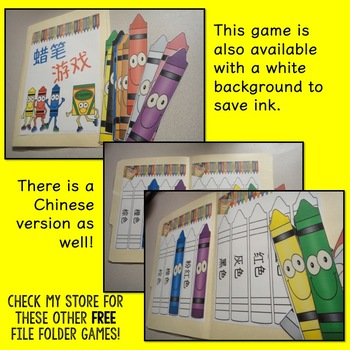 Learn Colors File Folder Game for Toddlers and Preschool