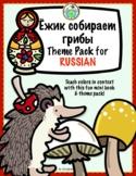 Ёжик собирает грибы Russian Theme Pack for Colors Yozhik G