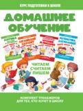 Домашнее обучение: комплект тренажеров для тех, кто хочет в школу