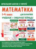 Математика для билингвов: 1-4 класс. Учебник + рабочие тет