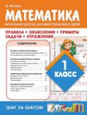 Начальная школа для многоязычных детей шаг за шагом. Матем