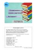 Первое чтение с картинками - вторая книжка, РКИ, 6+