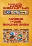 Первые книги для чтения на русском языке. Любимые русские