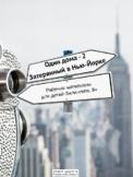 """Рабочие материалы к фильму """"Один дома-2"""" для детей-билингвов, 8+"""