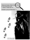 """Рабочие материалы к фильму """"Приключения Шерлока Холмса и д"""