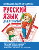 Русский язык для билингвов. Начальная школа на удалёнке
