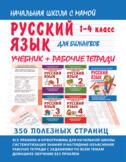 Русский язык для билингвов: 1-4 класс. Учебник + рабочие т