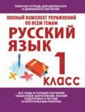 Русский язык. 1 класс. Полный комплект упражнений по всем