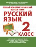 Русский язык. 2 класс. Полный комплект упражнений по всем