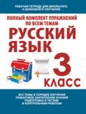 Русский язык. 3 класс. Полный комплект упражнений по всем