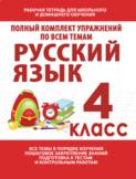 Русский язык. 4 класс. Полный комплект упражнений по всем
