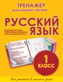 Тренажёр для домашнего обучения. Русский язык 1 класс