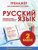 Тренажёр для домашнего обучения. Русский язык 2 класс