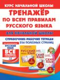 Тренажер по всем правилам русского языка для начальной шко