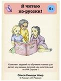 Я читаю по-русски. РКИ, 6+