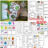 学习中文小翻翻书Growing bundle 陆续添加 learn Chinese -Little Lapbook-A4小翻翻书