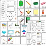 量词大集合-中文量词翻翻书-4集合-中文学习-Learning Chinese