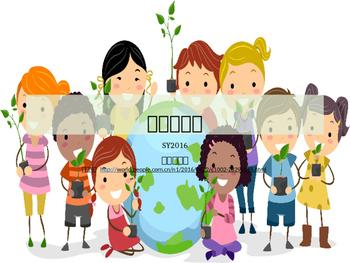世界地球日 Earth Day