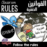 Editable classroom rules - القوانين الصفية