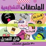 (Editable ppt & pdf ) ملصقات تشجيعية بصيغة