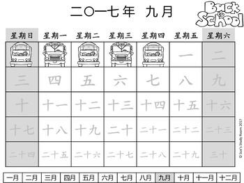 {FREE} Calendar for Chinese Number Writing (Mandarin) 2017-September to December