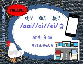 [FREEBIE] /aai/ /ai/ /ei/ Cantonese Articulation minimal pairs