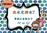 [FREEBIE] /l/ /j/ Cantonese Articulation Interactive - Sorting & Silly Sentence