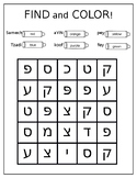 """Find & Color"" Hebrew Letters"