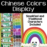 Chinese Colors Practice Display