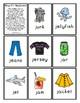 Bingo for Beginners ~ Preschool ~ Focus Letter J Sound