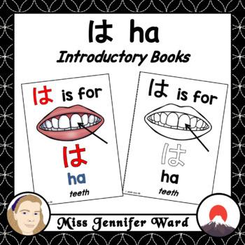 は / HA Books
