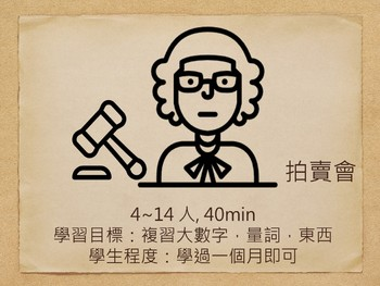 Auction 拍賣會 _ HAHA Laoshi