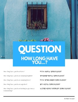 """""""How long have you"""" Present Perfect Pattern English (w Korean translation)"""