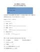 (In)definite Articles Practice Packet