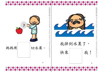 Cantonese Articulation Interactive Book - Sorting & Silly Sentence /k/ /t/