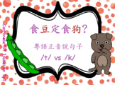 /k/狗 /t/豆Cantonese Chinese Articulation - Sorting & Silly Sentence [SLP resource