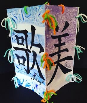 """Japanese Obon Festival Lanterns"" Project"