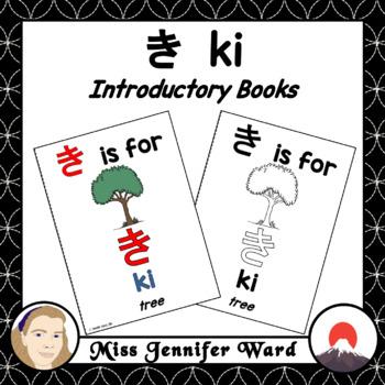 き / KI Introductory Books
